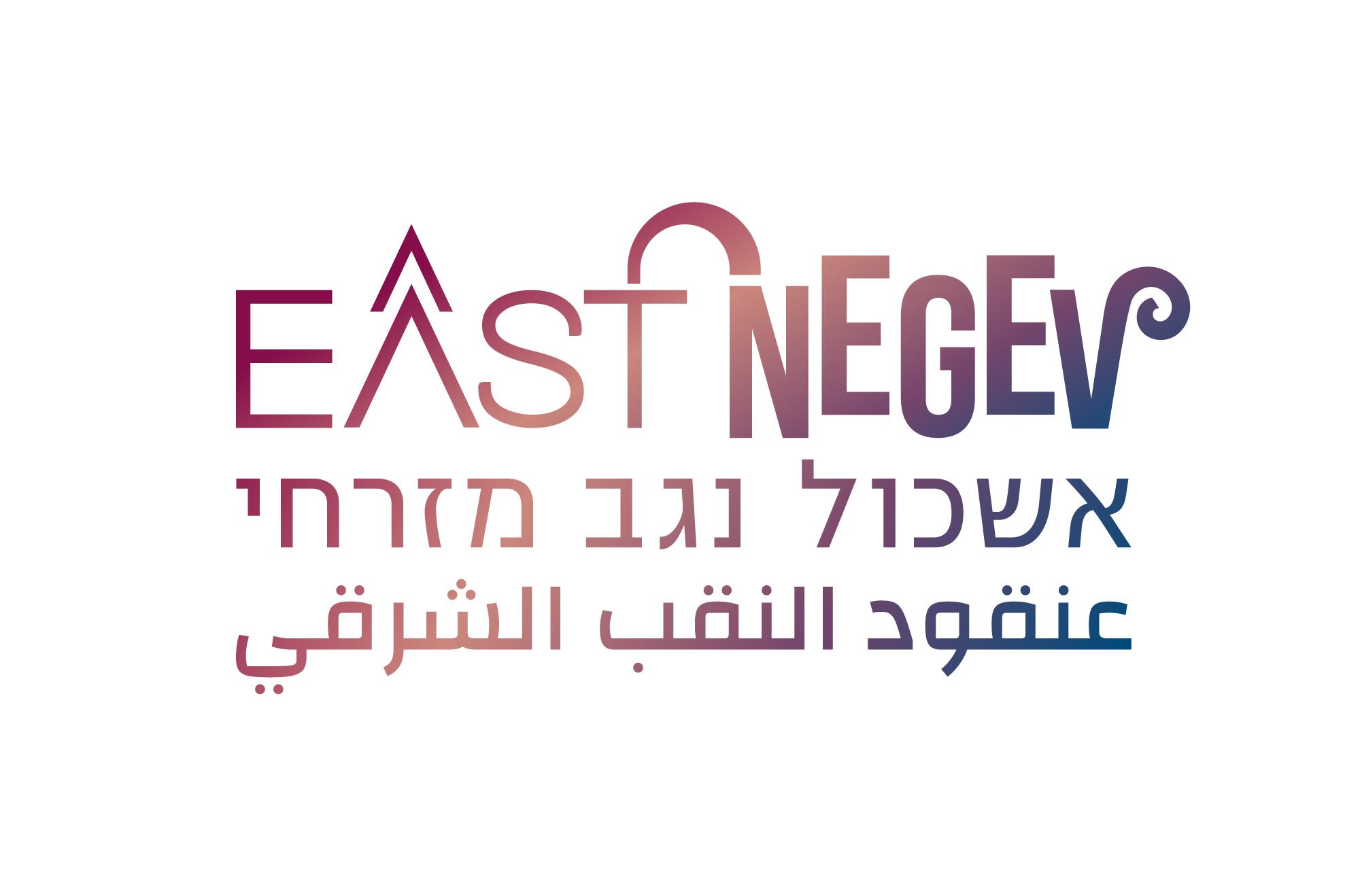 Eshkol_Negev_Mizrahi_Logo_FInal