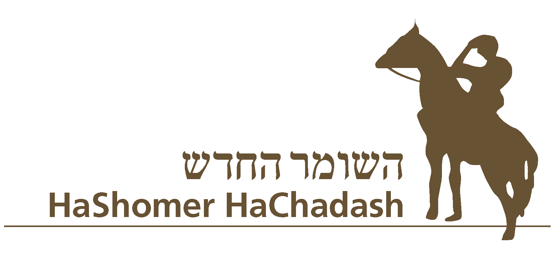 HaShomerNewLogoStamp(1)(1)